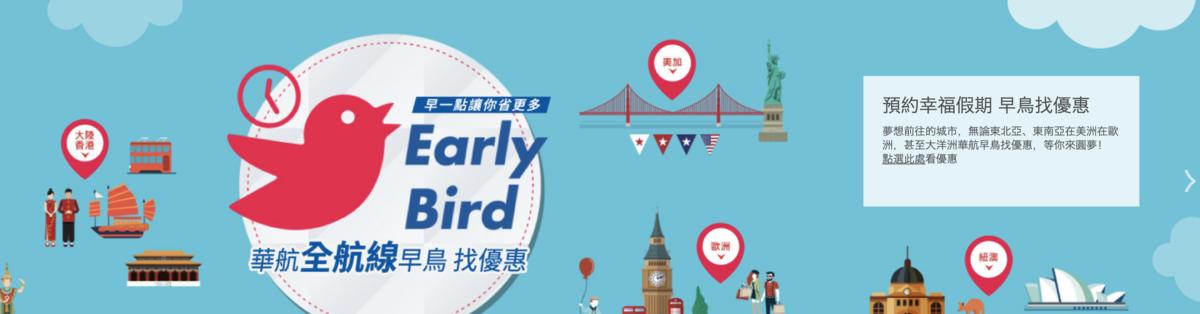 即時熱門文章:華航推出早鳥促銷,最低3K起跳!日韓東南亞航線幾乎都有~連2020年跨年的票都很棒棒(查票:108.1.15)
