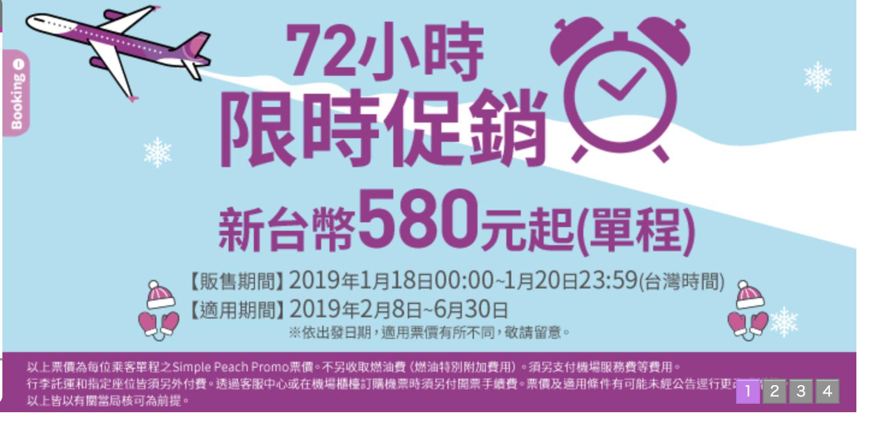 網站近期文章:去沖繩,單程只要580元~來回2K!樂桃72小時限時促銷唷(查票:107.1.18)