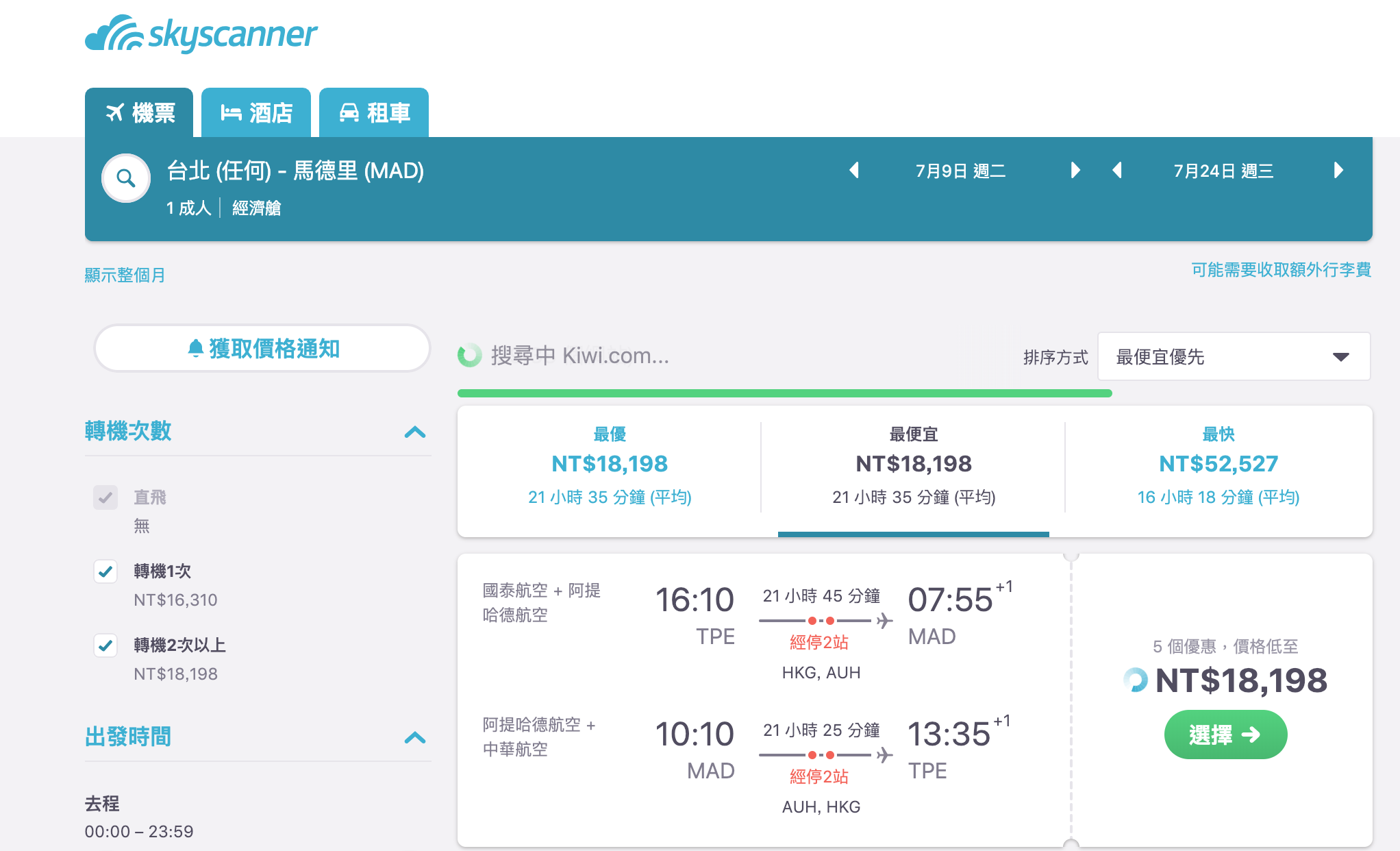 網站近期文章:見鬼了!暑假西班牙,台北出發只要最低18K~(查價:108.1.21)