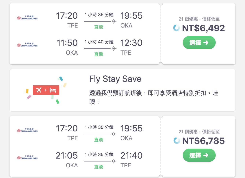 長榮華航暑假8月特價,7K起沖繩、東京、大阪、名古屋都有唷~(查票:108.1.31)
