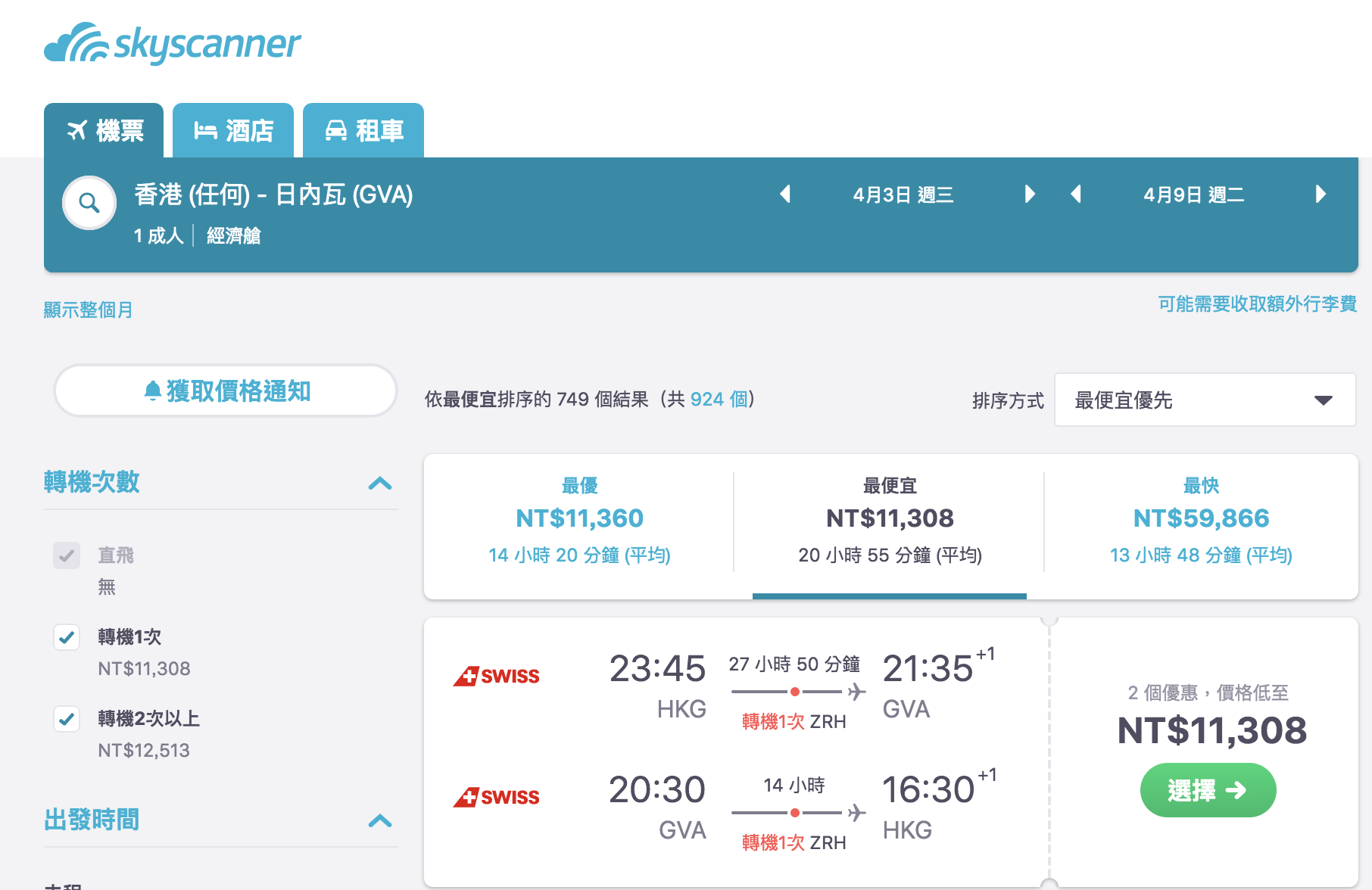 整個香港都瘋狂,外站出發歐洲超低價票價,避開七月都有票,最低11K起~(查票:108.2.2) @走走停停,小燈泡在旅行