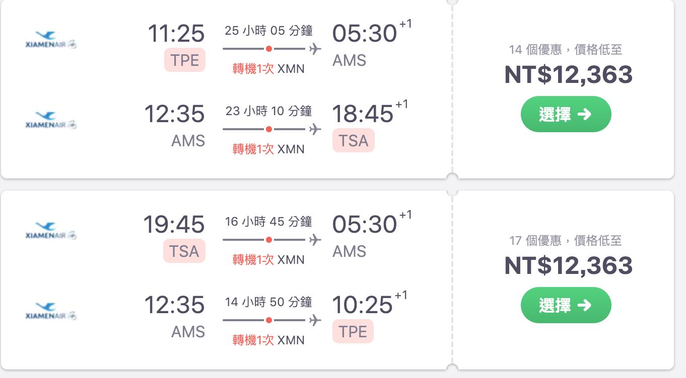 廈門航空歐洲特價一直都在,阿姆斯特丹12K起、巴黎13K起~(查票:108.2.10)
