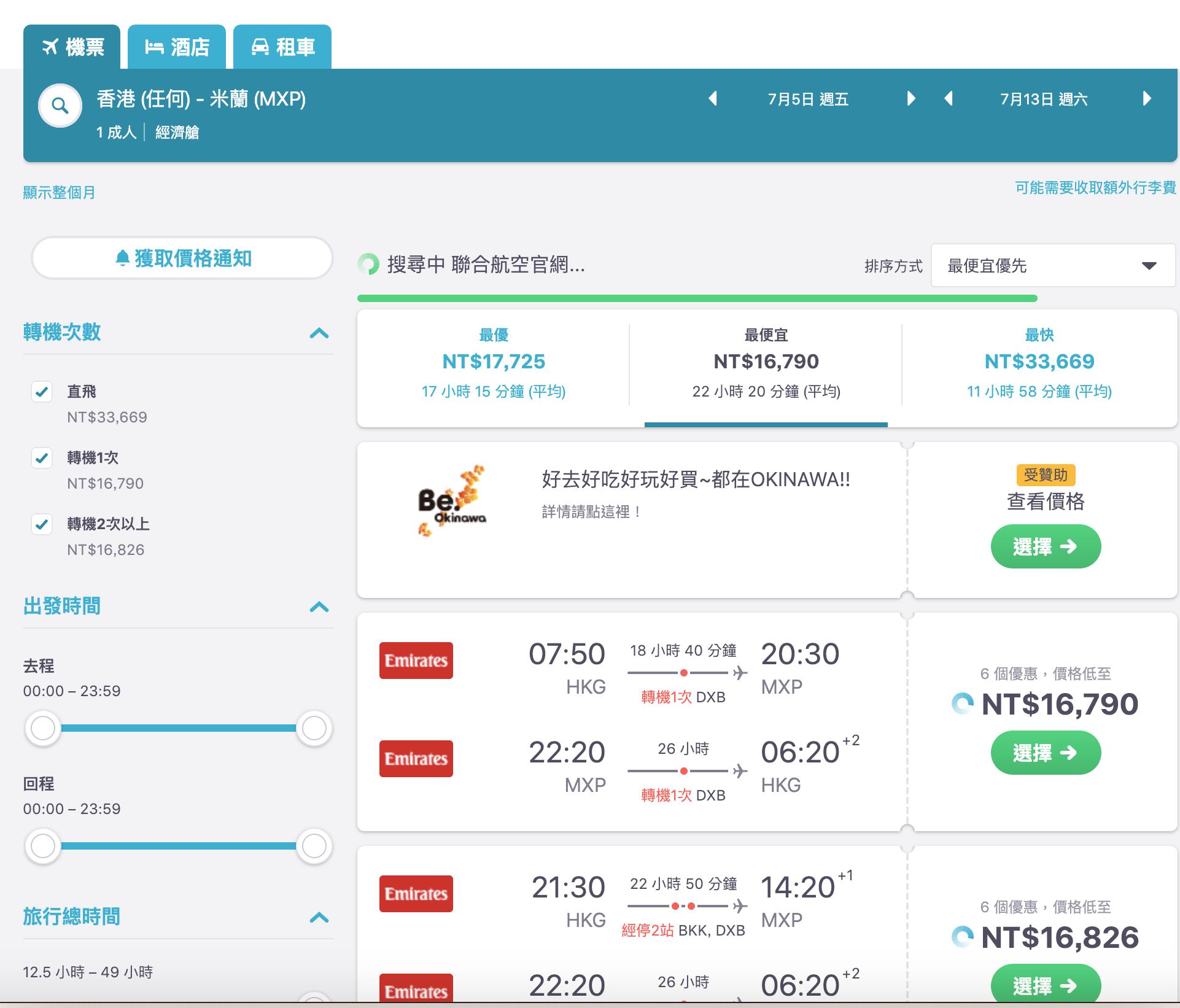 暑假七月歐洲,香港外站出發阿聯酋特價,最低16K起~(查票:108.2.11)