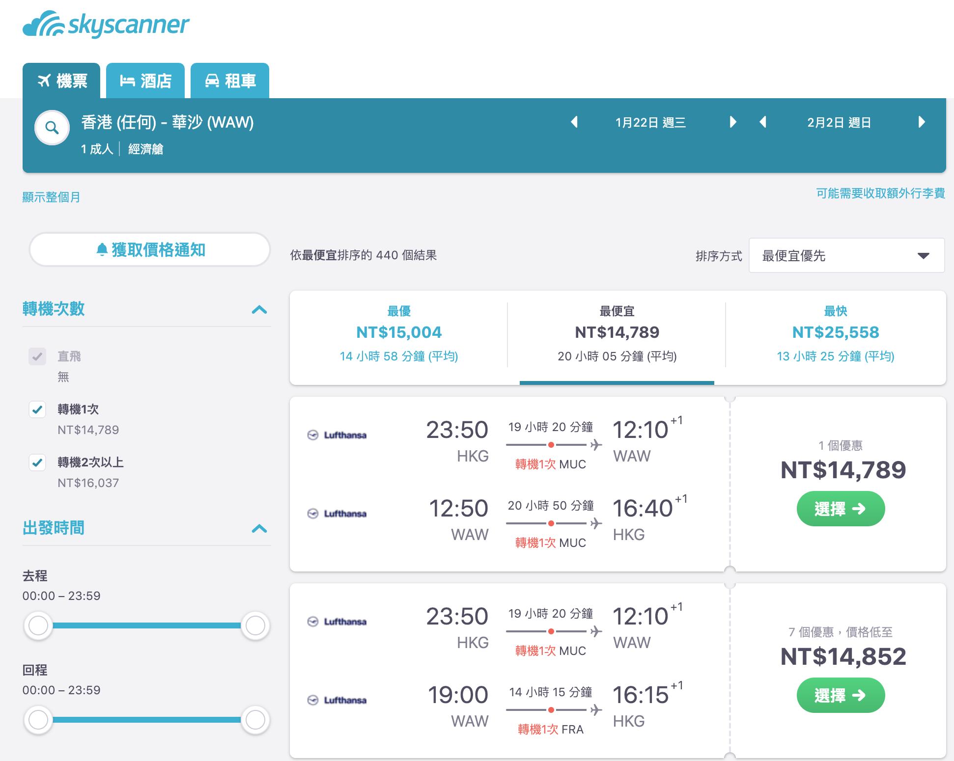 2020年過年,香港外站出發漢莎航空特價,最低12K起~(查票:108.2.13) @走走停停,小燈泡在旅行