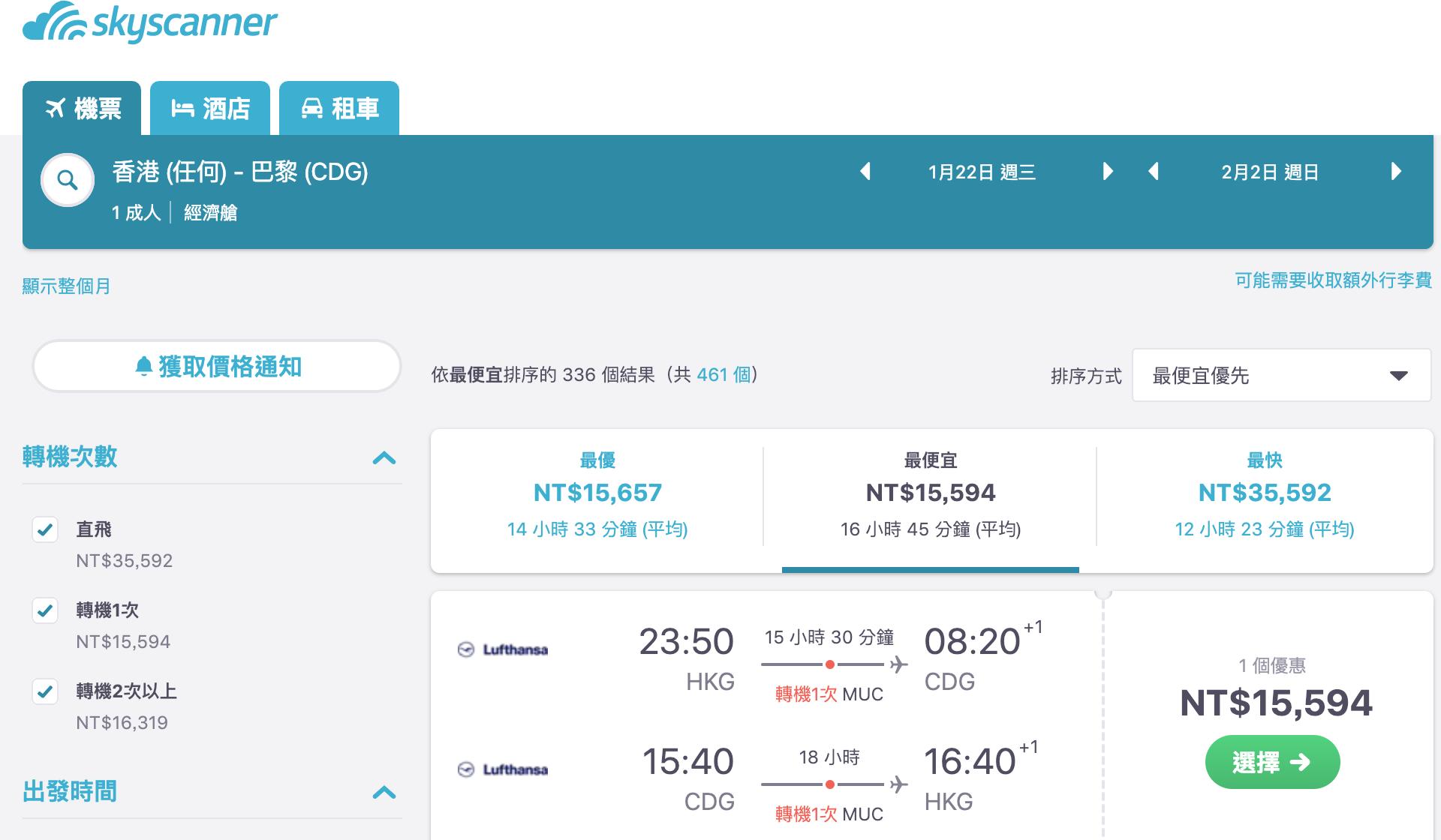 2020年過年,香港外站出發漢莎航空特價,最低12K起~(查票:108.2.13)