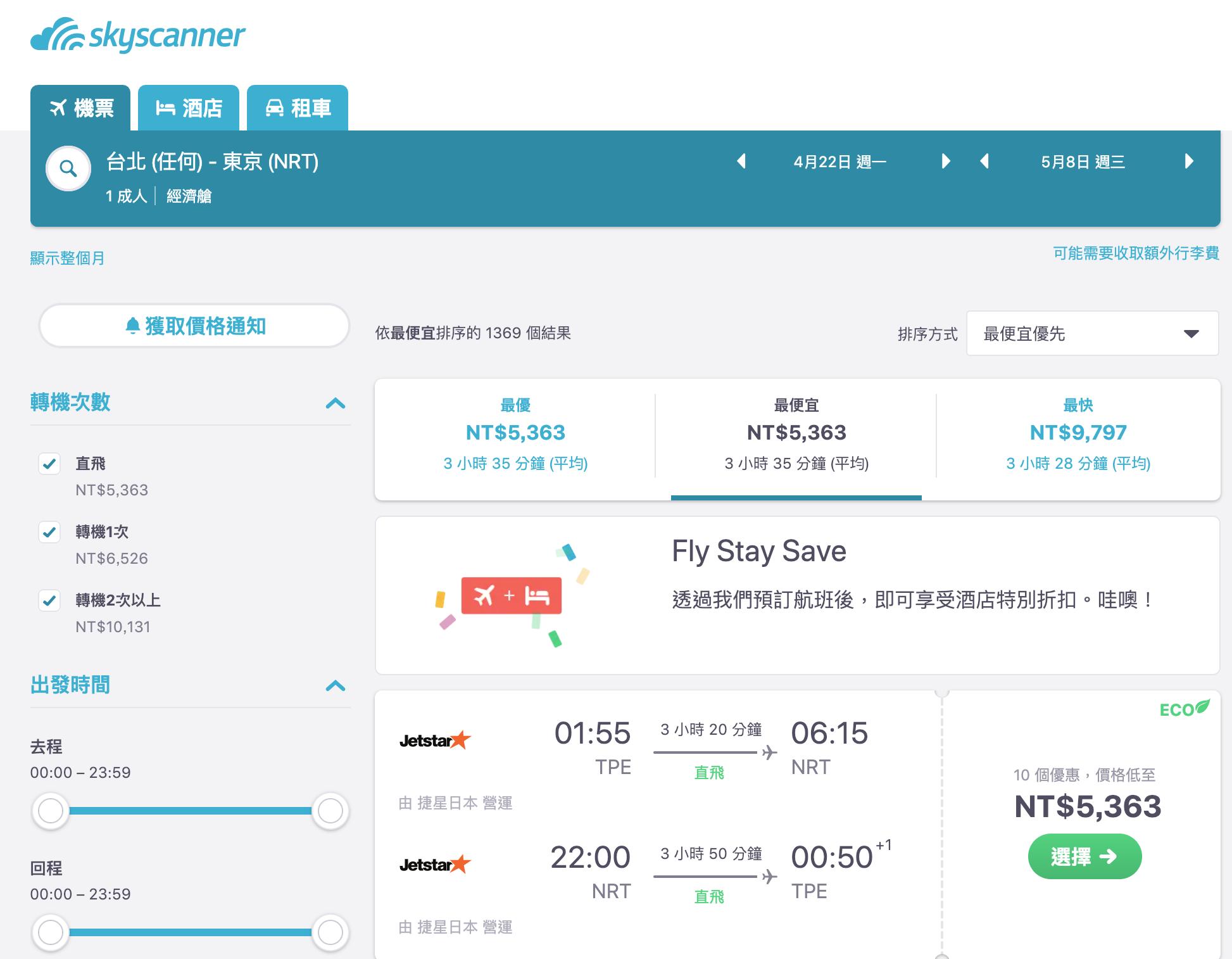 虎航特價!十點夏季航班開戰~最低折扣700起(查票:108.2.15)