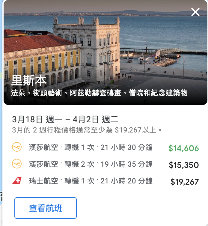 你該認識google flight,追求低價、看盡票價的好工具~不同於skyscanner的另一個機票工具~