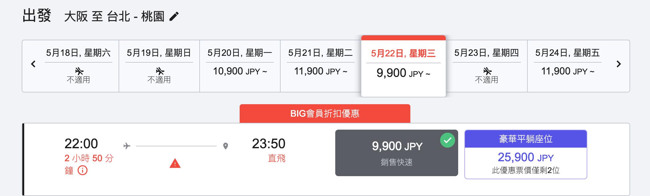 即時熱門文章:亞洲航空特價!善用促銷組合航線價格名古屋-大阪組合,你也可以走跳大日本~小撇步教你更便宜的方法(查票:108.2.26)
