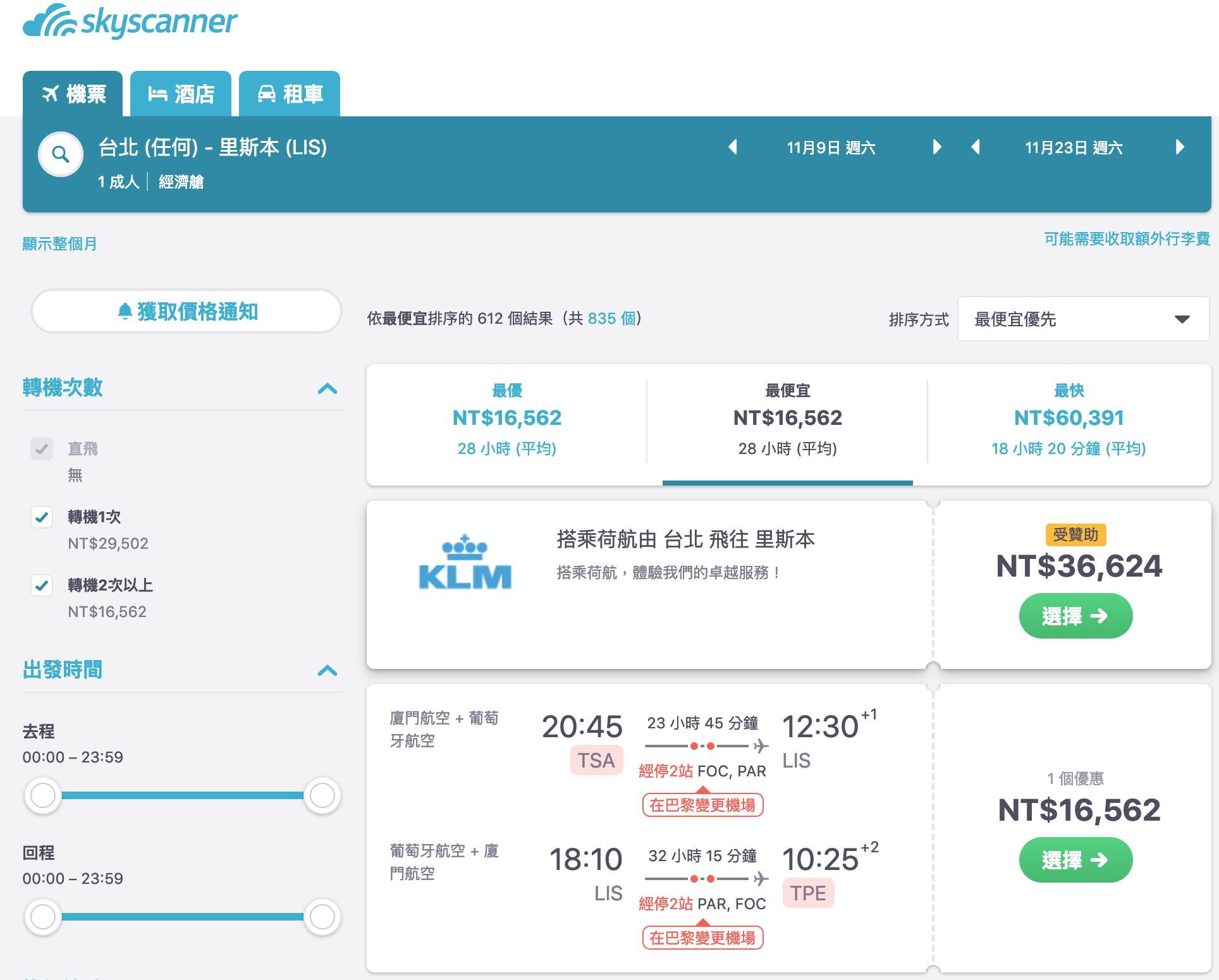 即時熱門文章:葡萄牙機票該怎麼選價格與航線|現在也可以16K便宜葡萄牙機票去旅行,組合票價更划算(查票:108.3.8)