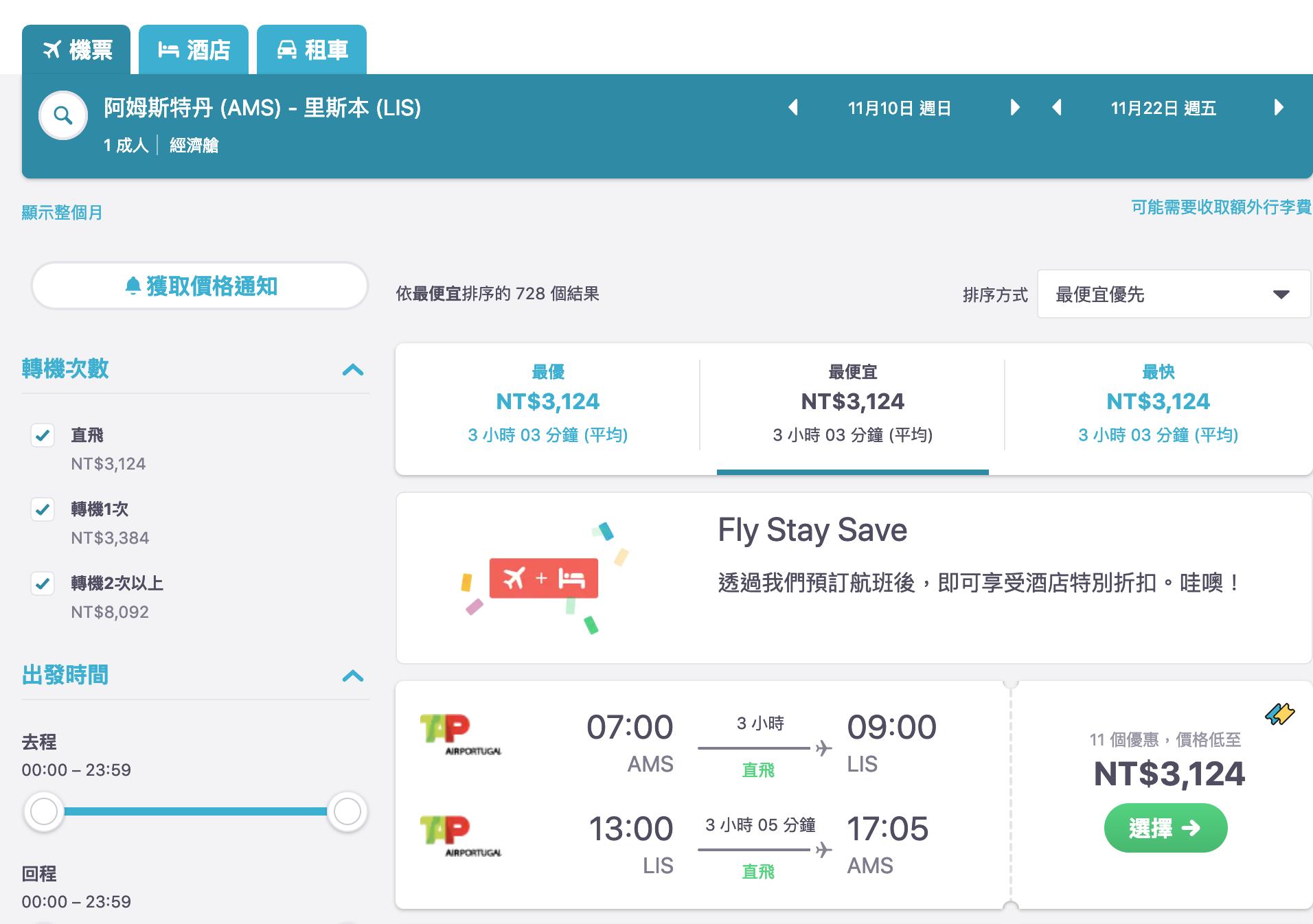 葡萄牙機票該怎麼選價格與航線|現在也可以16K便宜葡萄牙機票去旅行,組合票價更划算(查票:108.3.8)