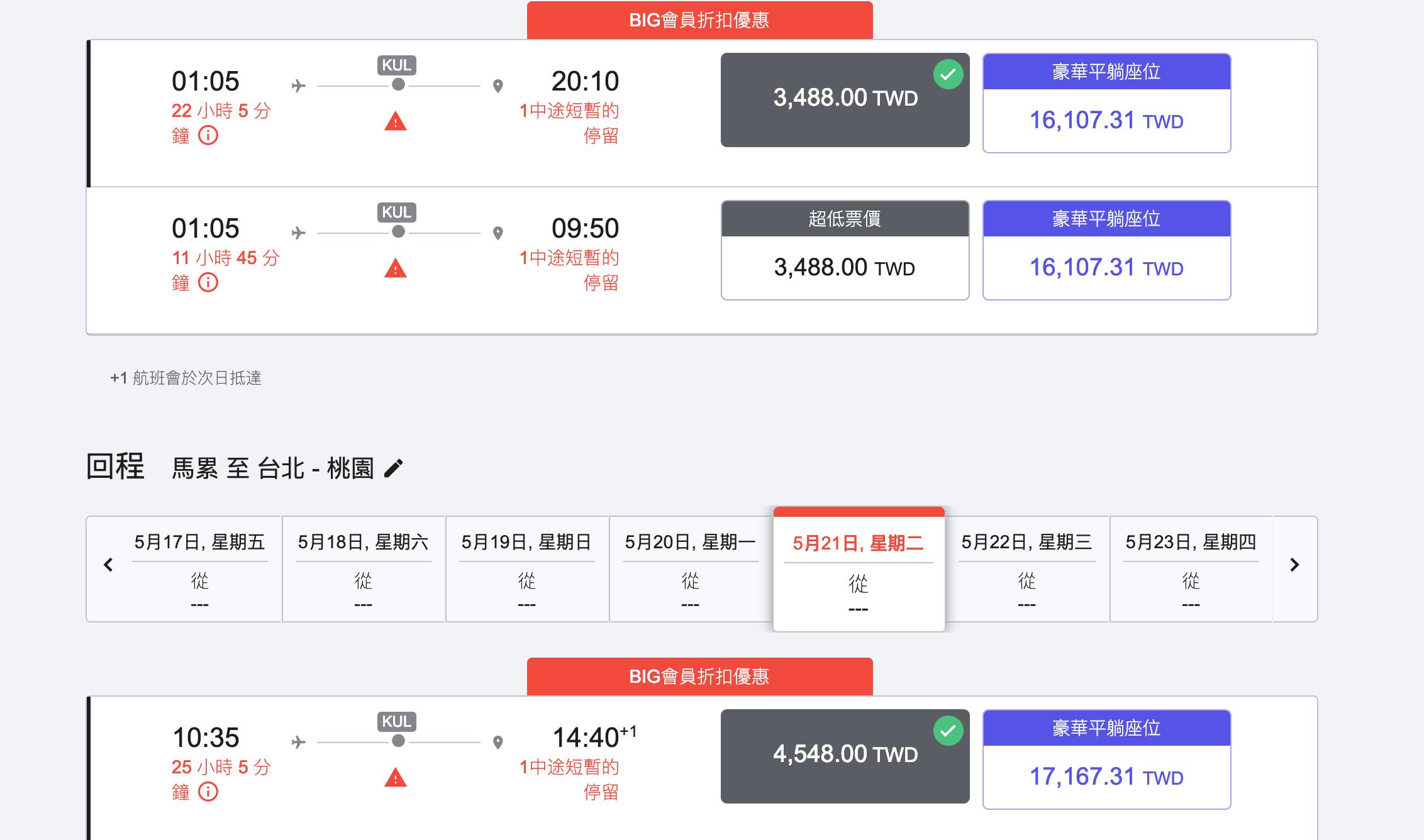 亞洲航空Big sale促銷,0310凌晨開打!Big會員優先促銷(查價:108.3.9)