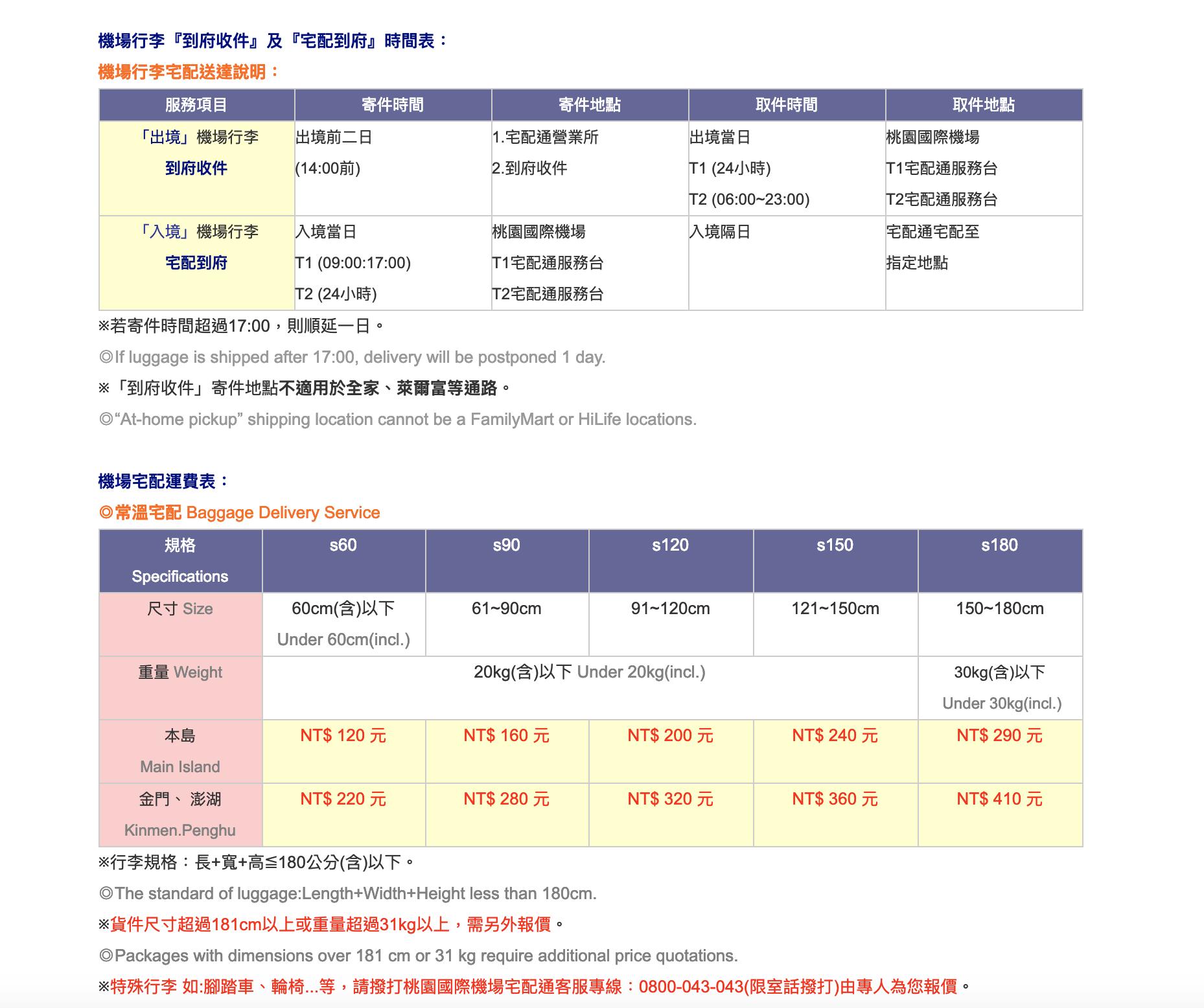 空手去桃園機場這樣做,台灣宅配通預約服務教學~台灣往來機場行李配送~