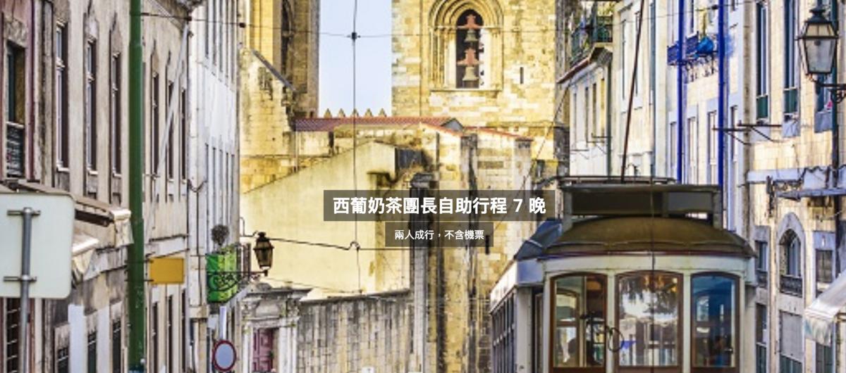2019西葡自由行懶人包攻略|17天西葡自助行程、上網、住宿、路線、交通、景點、行程方向撞牆問題、注意事項總整理