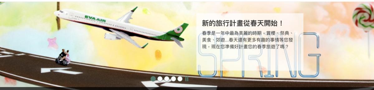 長榮航空春季促銷,最低暑假4.9K去沖繩?!含餐含行李啊~(查價:108.3.12) @走走停停,小燈泡在旅行