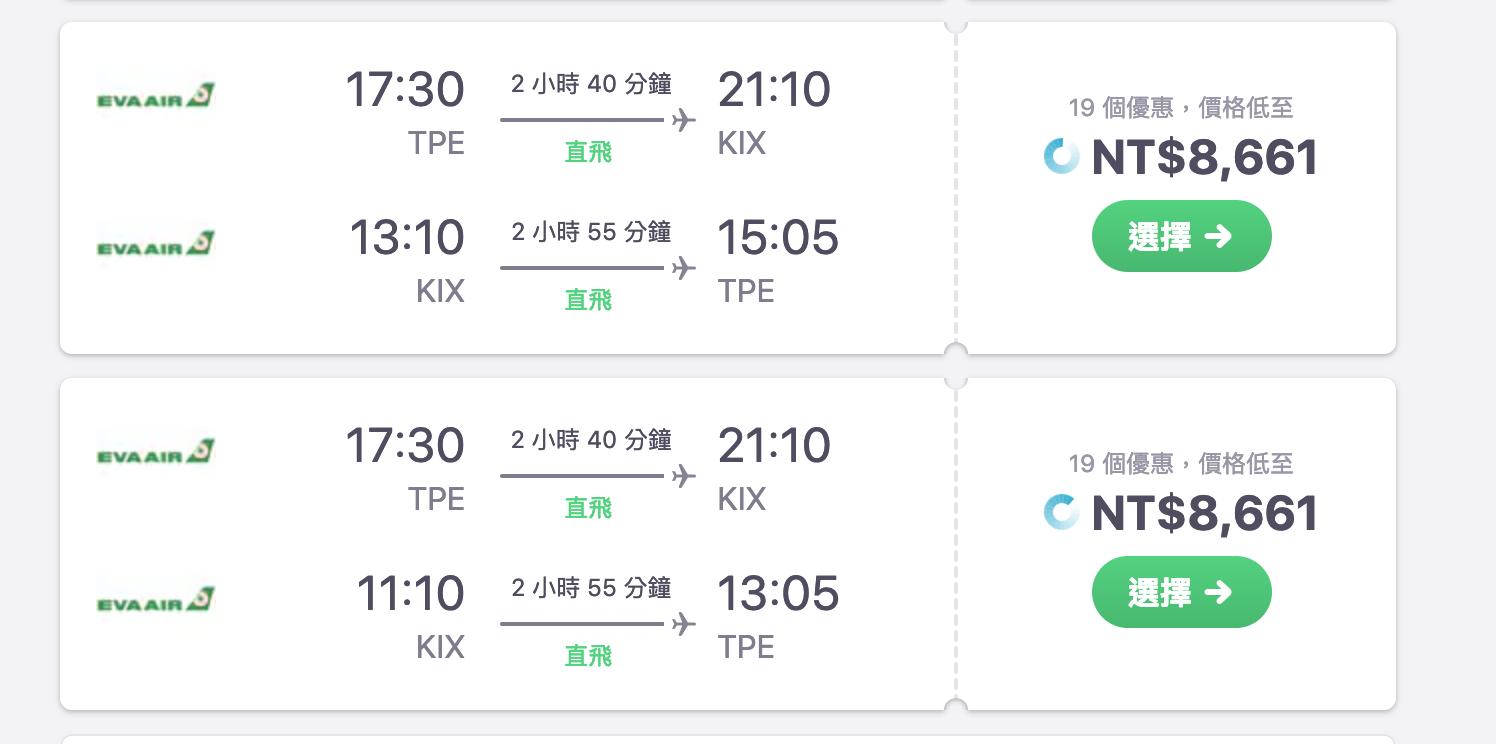 長榮航空春季促銷,最低暑假4.9K去沖繩?!含餐含行李啊~(查價:108.3.12)