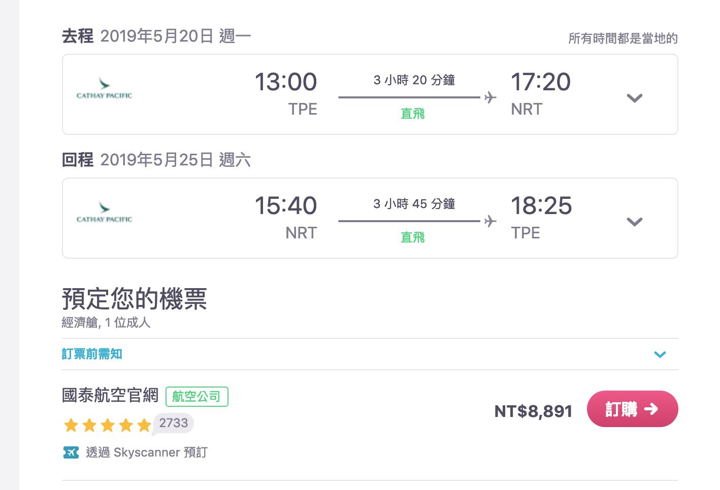 國泰促銷,長短航線皆有漂亮價格,東京8K、巴黎17K、倫敦18K~(查票:108.3.15)