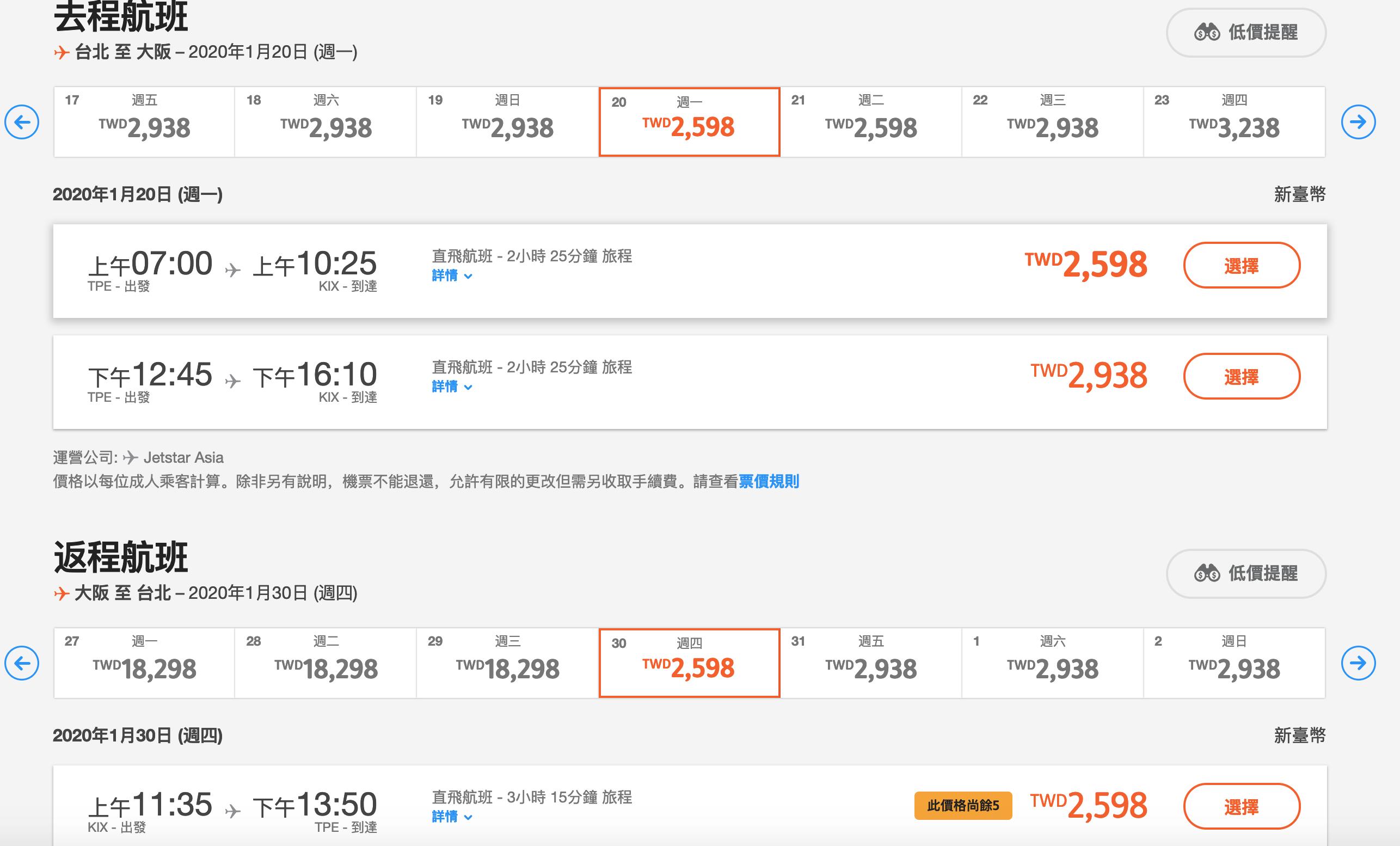 去日本過年的票價多少划算?大阪6K可以快點下手了!(查票:108.3.18)