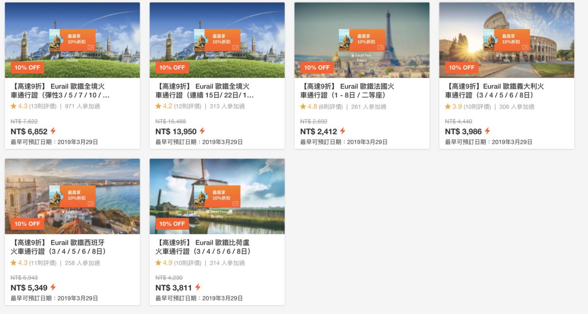 [自由行規劃工具]rome2rio排行程一點通。自助旅行行程規劃網站超棒工具。可查詢交通方式、即時票價。超強自助旅行網站介紹~從此不再為行程頭痛