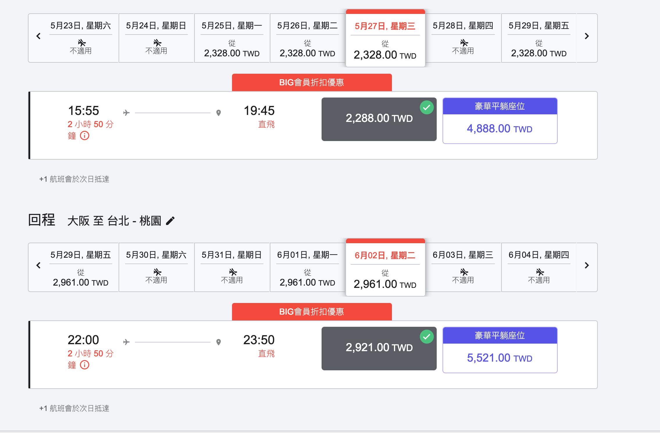 亞航開賣!2020年3/30賞櫻~6/2前大阪,旅行就是早買早安排啊~(查票:108.3.30)