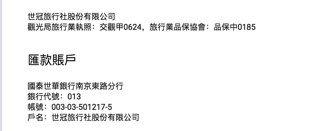 2019極光團出團行程,12/13~12/22,10日行程、細節、大公開~4/9 12點準時開搶!(奶茶團長專屬團)