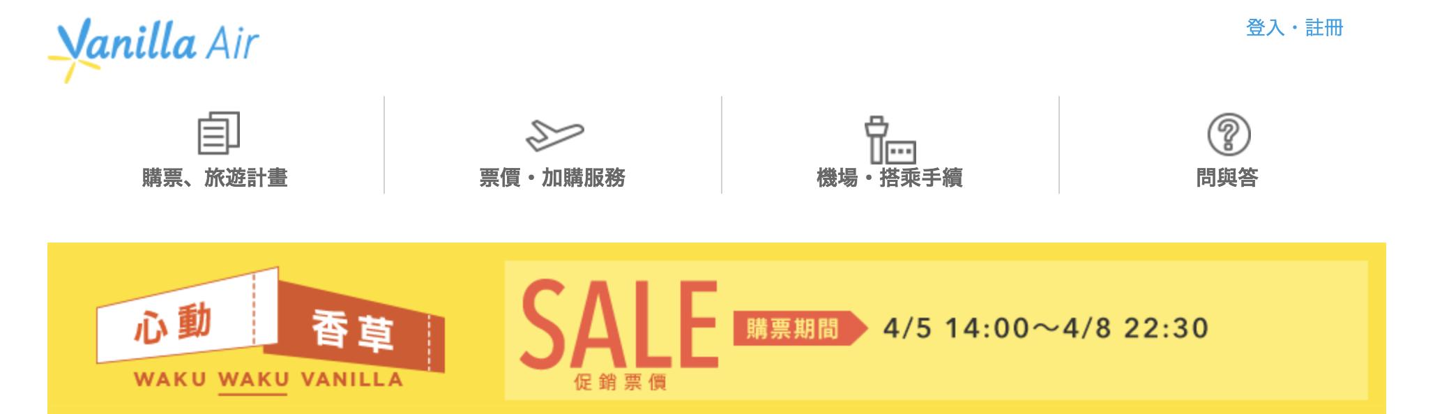 香草繼續再見促銷,可以期待暑假的票數~捷星冬季賞楓/過年促銷開始~