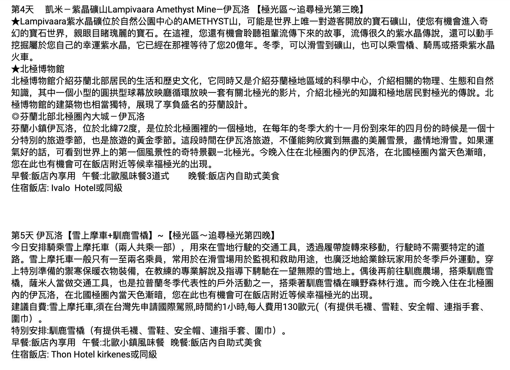 極光團搶團填單內容說明~4/9(二) 12:00 pm 準時開放填單~
