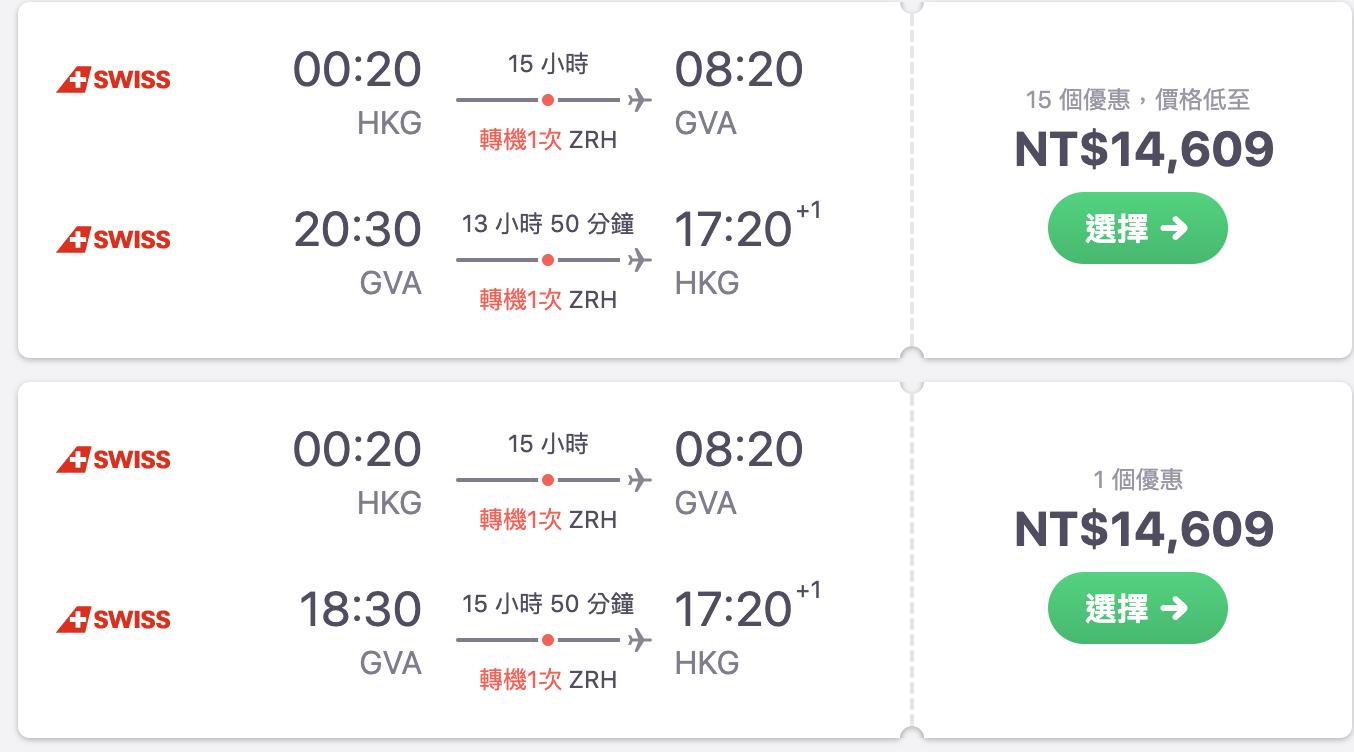 瑞士航空(星空聯盟),外站香港出發,明年2~4月,最低11K起~大歐洲都有票,西葡ok(查價:108.4.17)