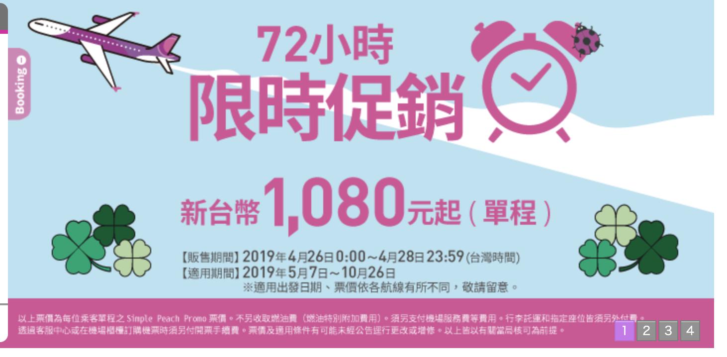 網站近期文章:樂桃零點特價,最低1080起~(查票:108.4.24)