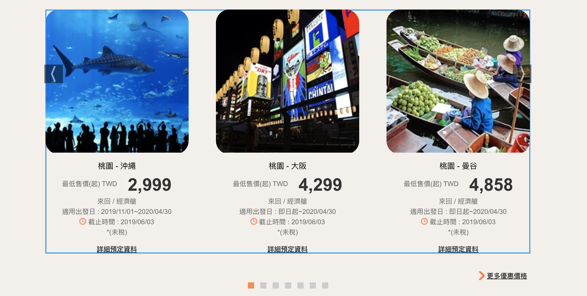 長榮旅展,沖繩大阪特價中,11月起~2020年4月有低價特價票~(查票:108.4.30) @走走停停,小燈泡在旅行