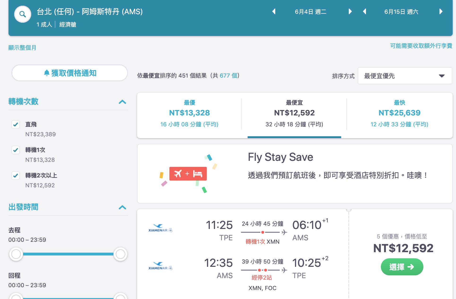 即時熱門文章:便宜到不行的歐洲機票又來了,台北荷蘭來回12K,787-9執飛(查票:108.5.3)