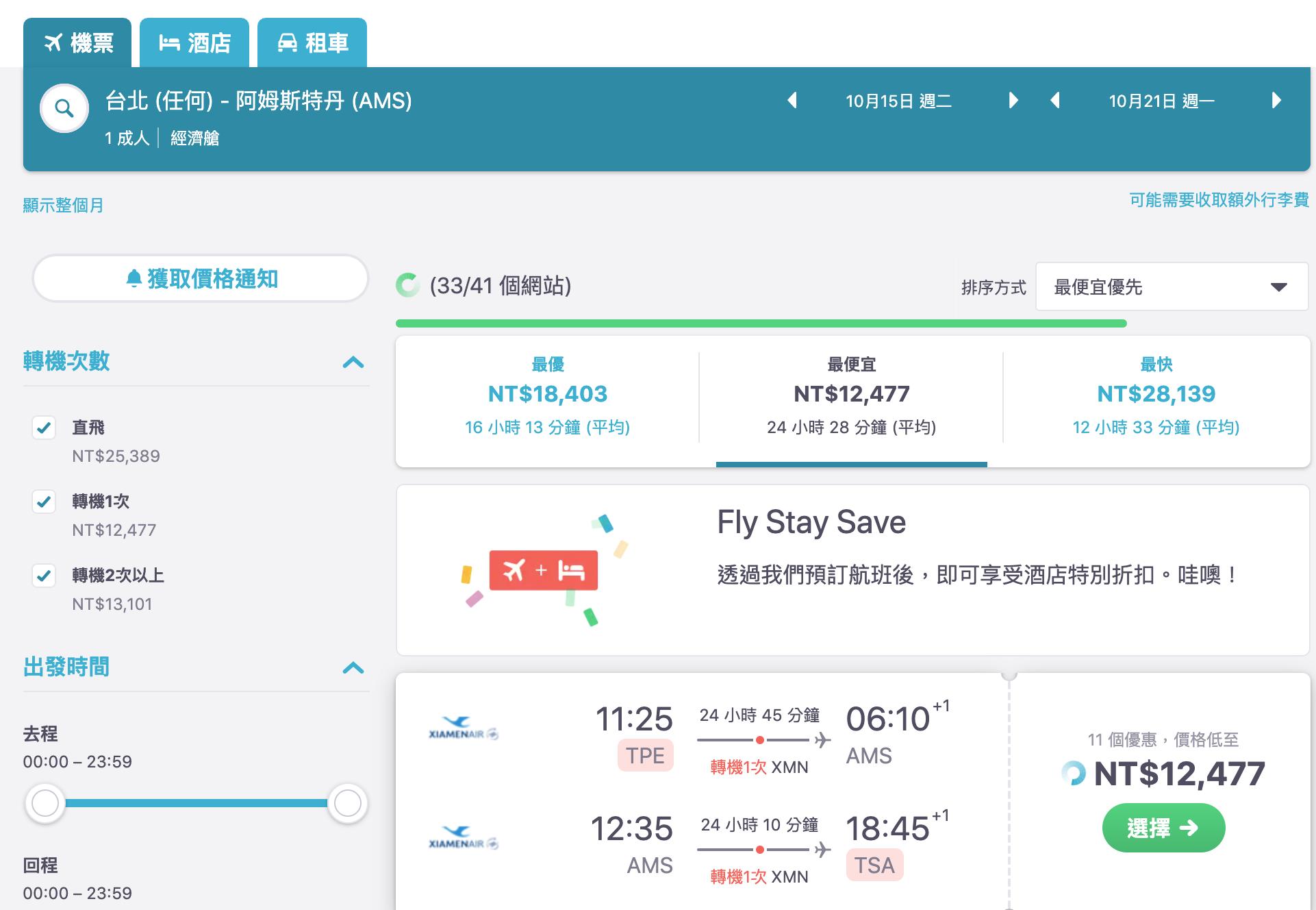 便宜到不行的歐洲機票又來了,台北荷蘭來回12K,787-9執飛(查票:108.5.3)