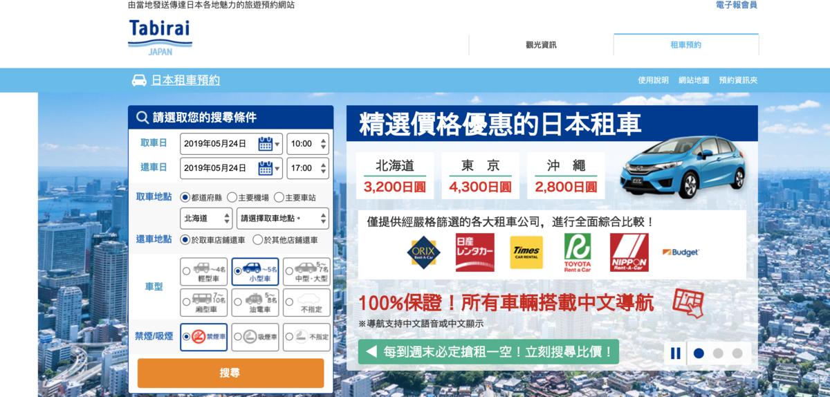 日本租車|北海道租車大比較,幫你找出北海道自駕開車最輕省的租車網站