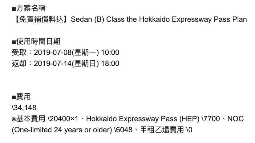 北海道租車|日本北海道租車網站大比價,幫你找出北海道自駕開車最輕省的租車網站