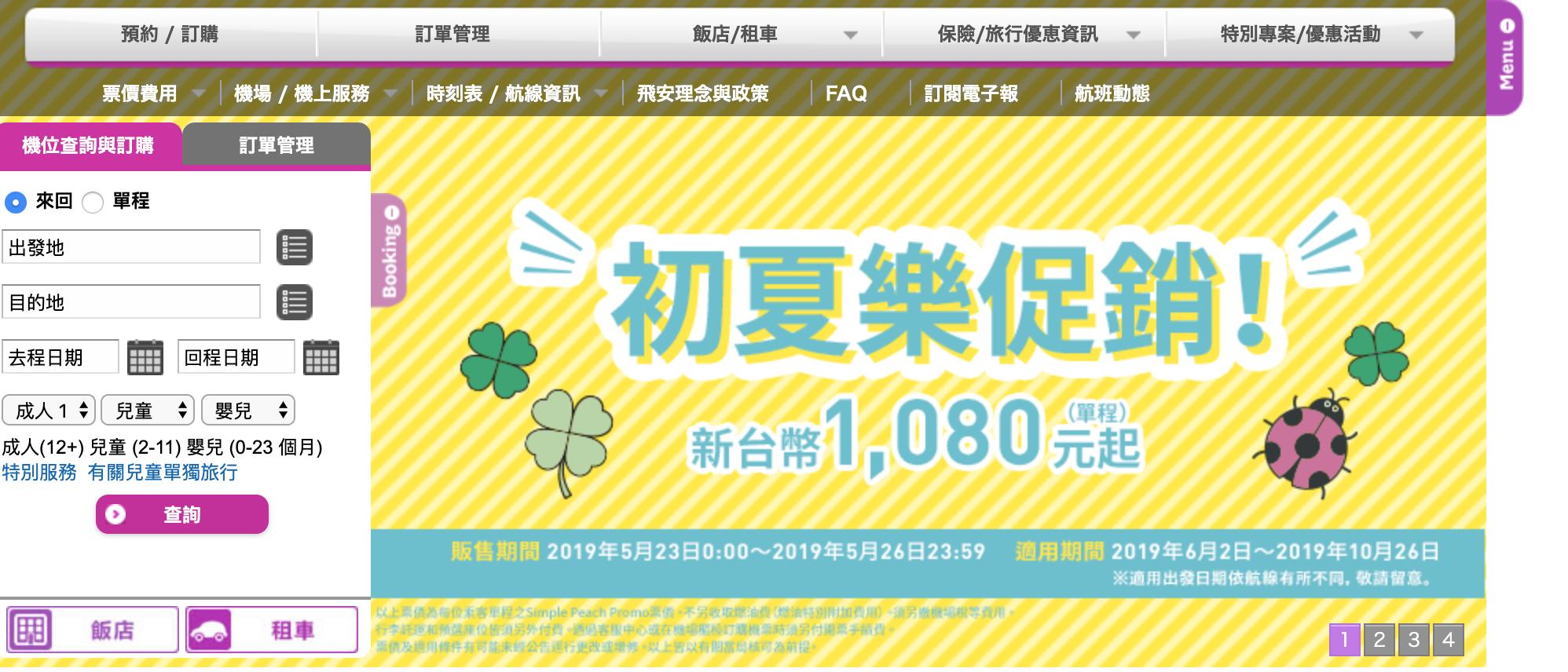 樂桃航空促銷,北海道機票最低5K起(查票:108.5.24)