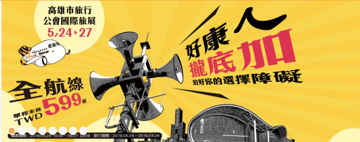 虎航十點促銷,可以買到明年3月底的機票唷!(查票:108.5.25) @走走停停,小燈泡在旅行