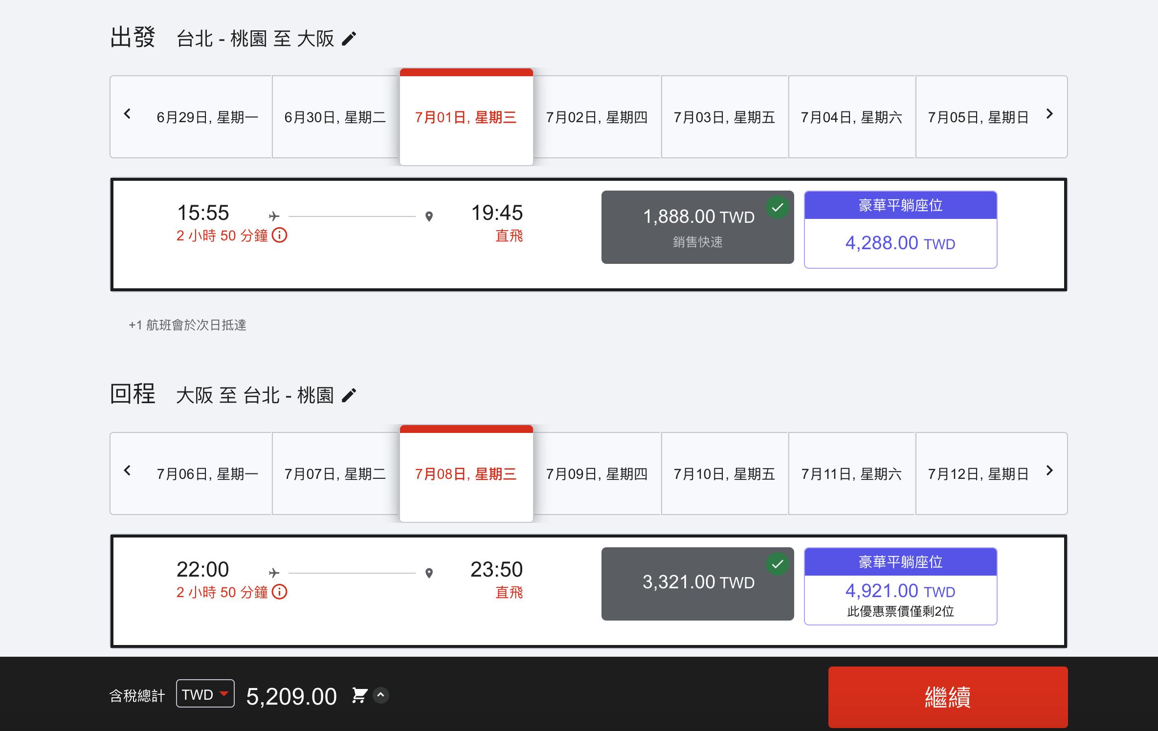 亞航BIG會員促銷,可以買到明年9月初的票~全航線促銷單程最低1288元喔(查票:108.6.16)
