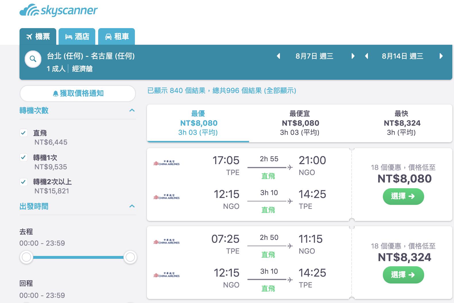 暑假日本機票傳統航空技巧性低價日期,大阪8K、福岡7K、沖繩6K~查價:108.7.13 @走走停停,小燈泡在旅行