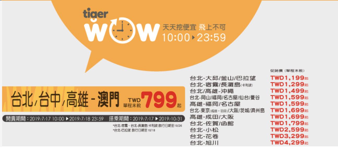 虎航夏季持續促銷,10點上場,最低未税799(查票:108.7.17)