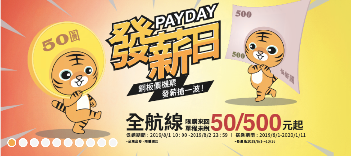 阿虎發薪日促銷|限購來回,單程未稅50元起~來回票價最低含稅1040元~(查票:108.8.1 07:00)
