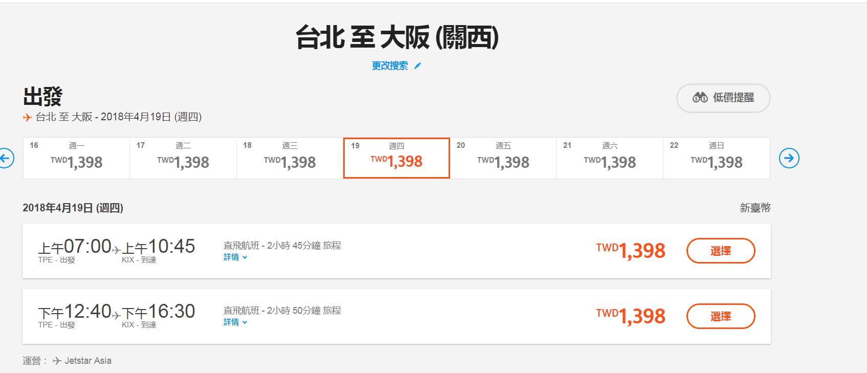 捷星特價(查票106.10.17),台北大阪、東京來回特價~不用5K喔~