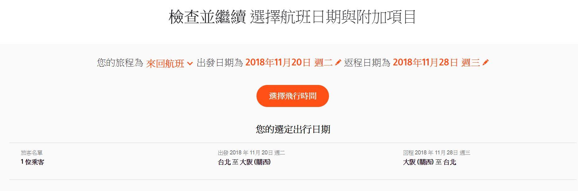 捷星冬季航班特價!(10/16~12/12)2018賞楓票價超級促銷~5K可以去賞楓(查票:107.5.15)
