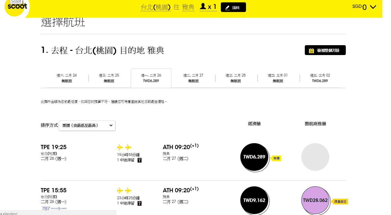 scoot酷航飛雅典特價∥18K台北高雄飛雅典都可以喔!(查價日期:106.11.14)