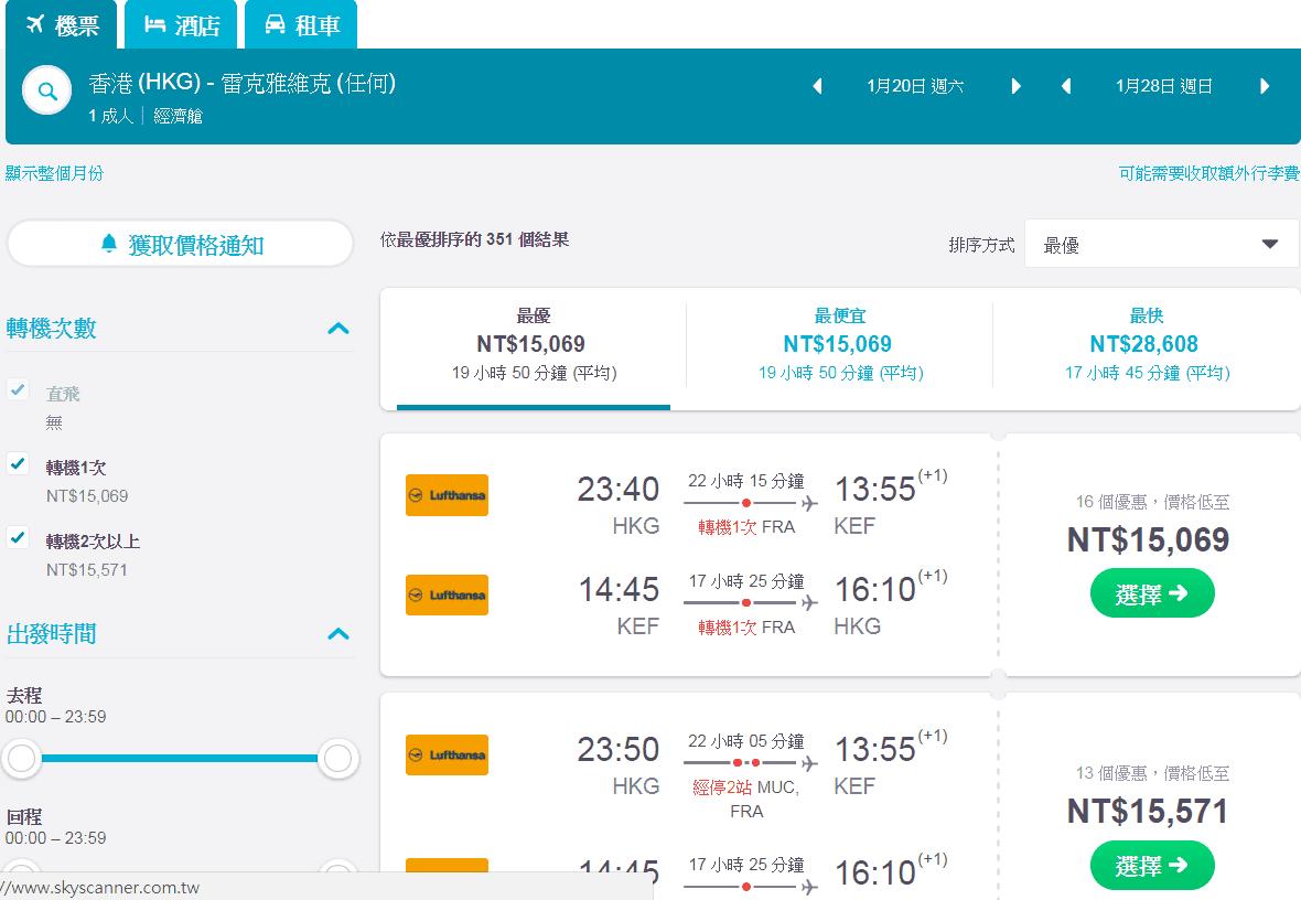 冰島便宜機票∥外站飛冰島超划算票價(查價日期:106.11.16),漢莎航空超級特價~限定日期~