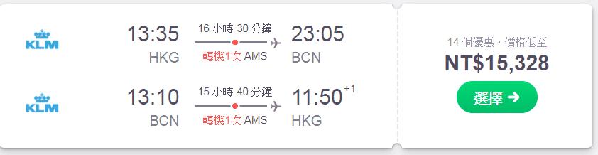 荷蘭﹑長榮航空特價(查票日期:106.11.23)~外站出發西班牙﹑巴黎,一月有不錯票價喔~外站13K飛歐洲不是夢啊~