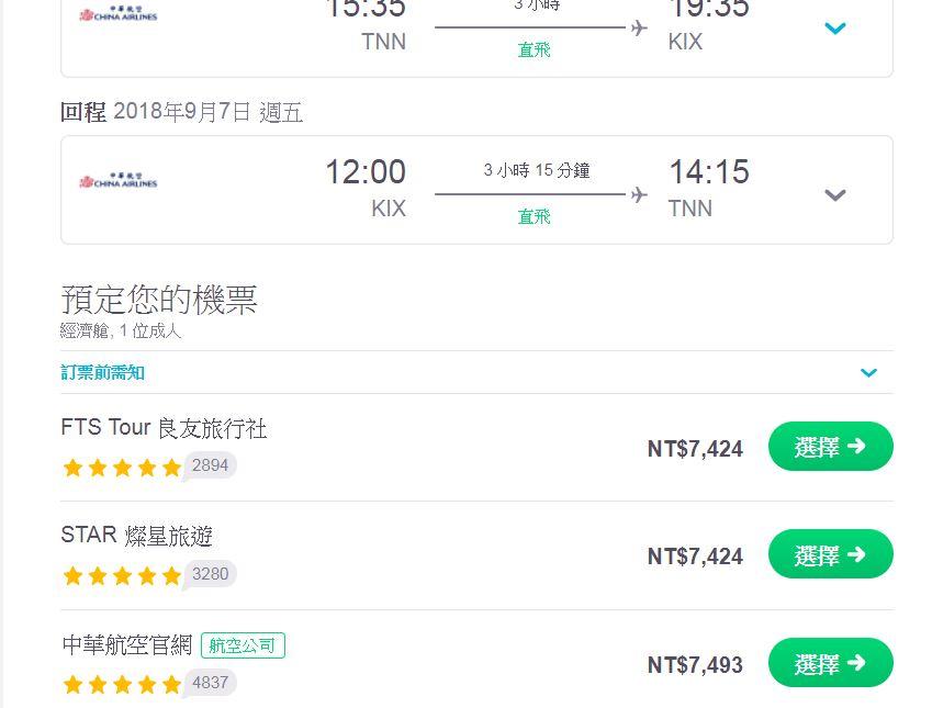 8/31~10月中,台南出發到大阪7400起來回~高雄﹑台北同時促銷(查票:107.4.16)