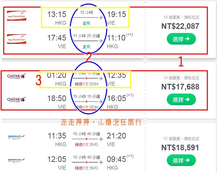 怎麼判斷外站出發機票該買哪一張?那麼多家該買哪一家?四個考量點,讓你輕鬆買到便宜好機票~
