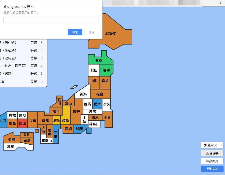 確認你是不是日本達人?日本制縣等級填入網站~請問你是哪一級啊?