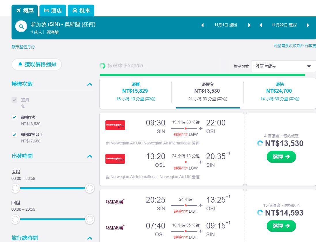卡達外站特價,新加坡–挪威來回14K~(查價:107.6.5)