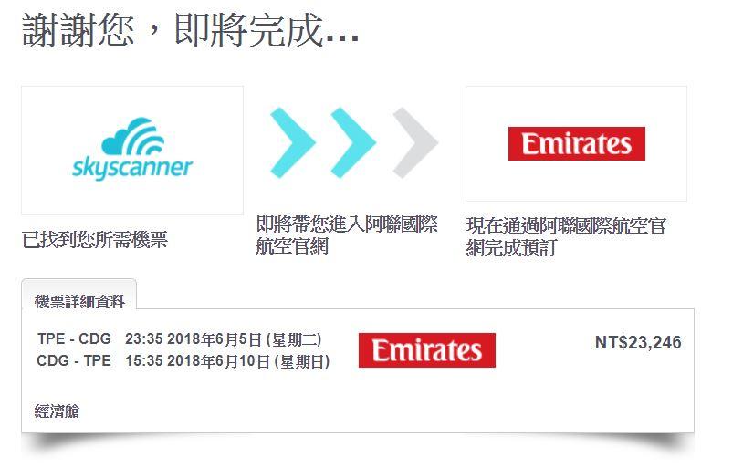 第二part豪華航空歐洲特價,最低台北出發23K可成行,中轉杜拜~順手查暑假可下手歐洲票價~