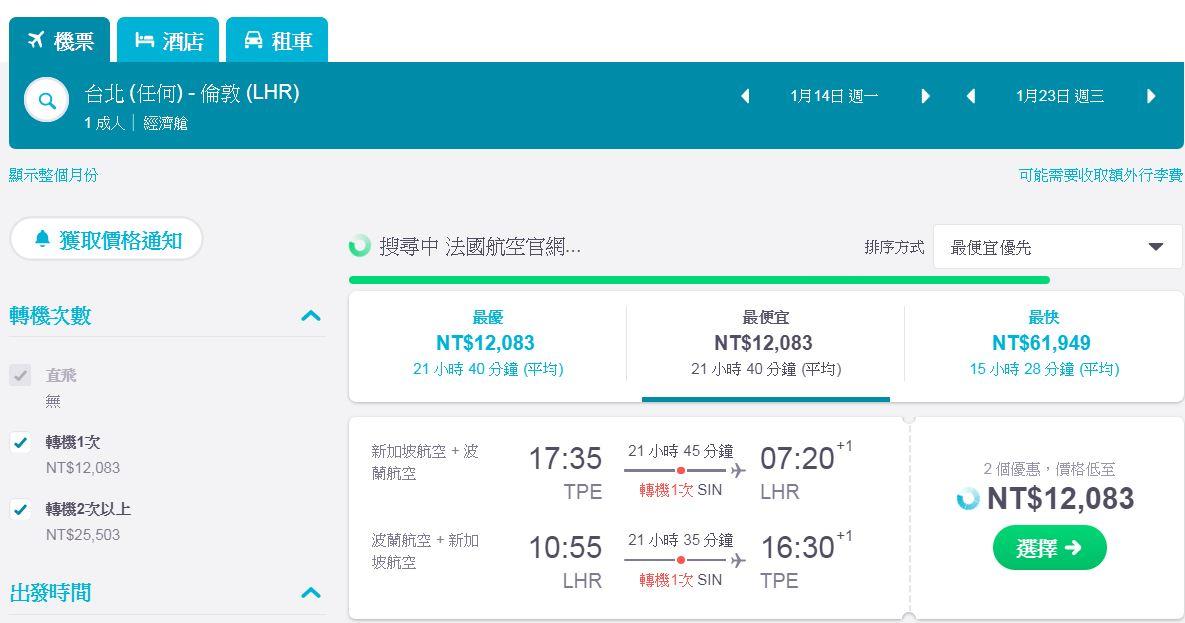 新加坡航空,台北出發倫敦,明年一月中開始~夢幻787只要12K~夢幻航空+夢幻價格~是Bug Rate?(查價:107.4.10)